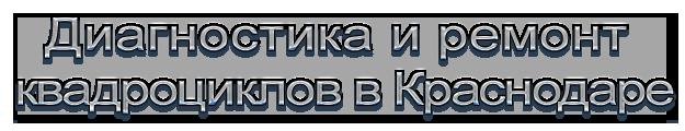 Диагностика и ремонт квадроциклов в Краснодаре